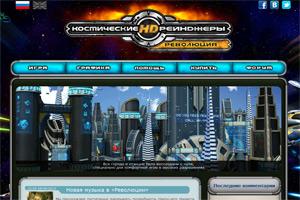 spacerangershd.com