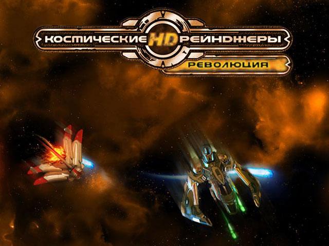 Выход «Космические рейнджеры HD Революция»